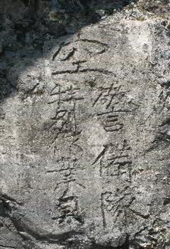 旧日本軍跡