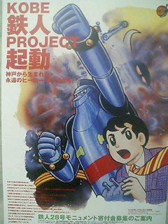 神戸鉄人プロジェクト